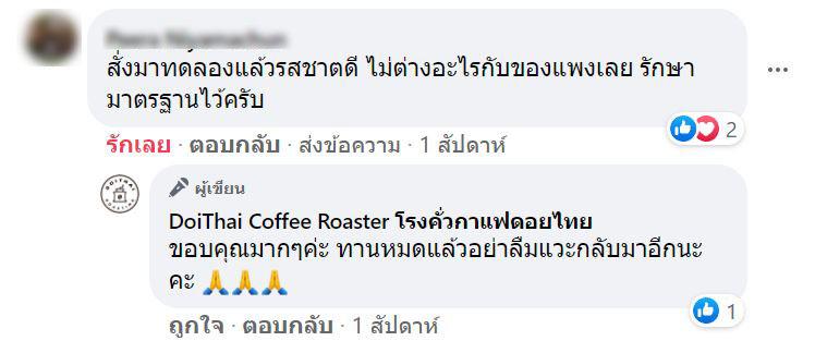 กาแฟปางขอนอาราบิก้า รีวิว