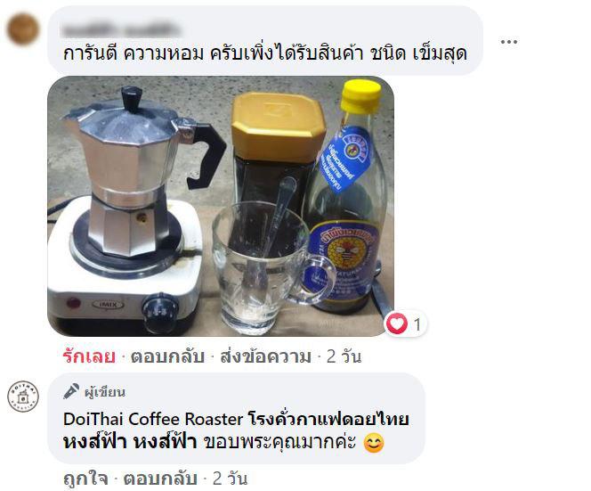 เมล็ดกาแฟปางขอน รสชาติ