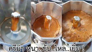ชงกาแฟด้วยโมก้าพอทอย่างไรให้ครีม่าเยอะๆ
