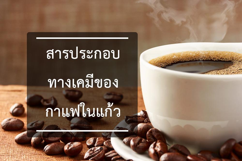 สารประกอบทางเคมีของกาแฟในแก้ว