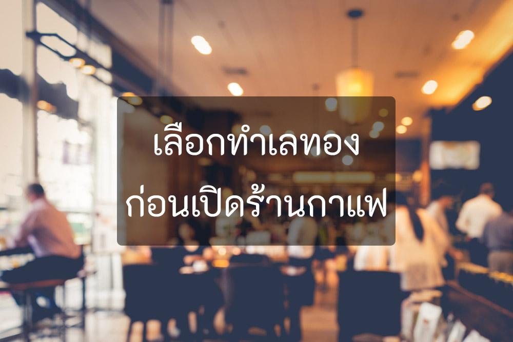 เลือกทำเลร้านกาแฟ