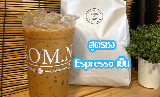 สูตรชง Espresso เย็น