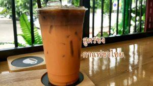 สูตรชงกาแฟชาไทย