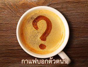 กาแฟบอกตัวตน